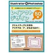 Illustrator & Photoshop レイアウトデザイン50選 [単行本]