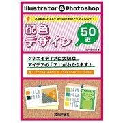 Illustrator & Photoshop 配色デザイン50選 [単行本]