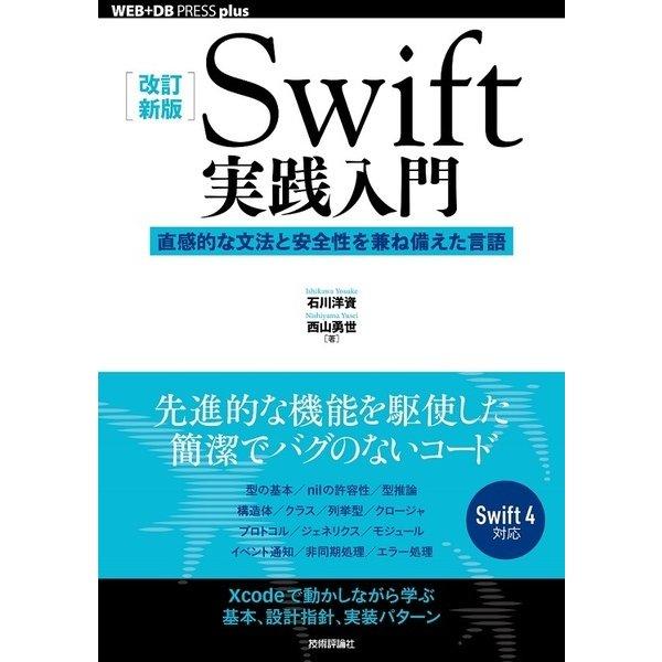 (改訂新版)Swift実践入門 ── 直感的な文法と安全性を兼ね備えた言語 [単行本]