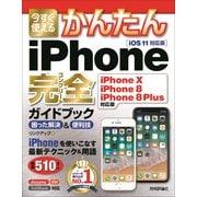 今すぐ使えるかんたん iPhone完全ガイドブック 困った解決&便利技(iPhone X/iPhone 8/iPhone 8 Plus対応版) [単行本]
