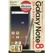 ゼロからはじめる ドコモ Galaxy Note8 SC-01K スマートガイド [単行本]