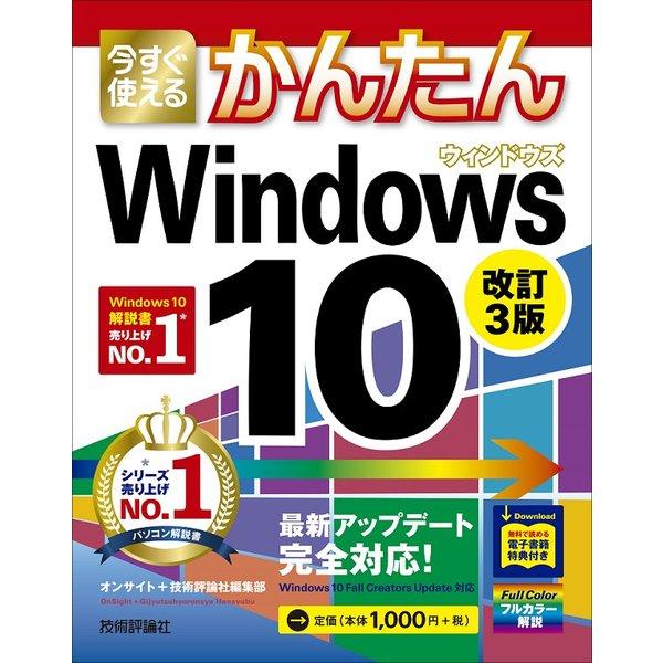 今すぐ使えるかんたん Windows 10 改訂3版 [単行本]