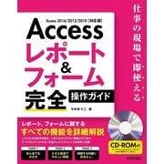 Access レポート&フォーム 完全操作ガイド ~仕事の現場で即使える [単行本]
