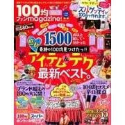 100均ファンmagazine! Vol.3 [ムック・その他]