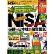 完全ガイドシリーズ212 NISA完全ガイド2018 [ムック・その他]