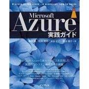 Microsoft Azure実践ガイド [単行本]