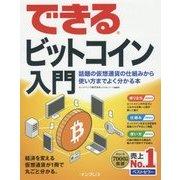 できるビットコイン入門 話題の仮想通貨の仕組みから使い方までよく分かる本 [単行本]