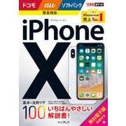 できるポケット iPhone X 基本&活用ワザ100 ドコモ/au/ソフトバンク完全対応 [単行本]