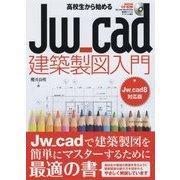 高校生から始めるJw_cad 建築製図入門(Jw_cad8対応版) [書籍]
