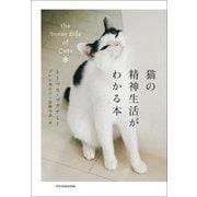 猫の精神生活がわかる本 [書籍]