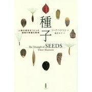 種子―人類の歴史をつくった植物の華麗な戦略 [単行本]