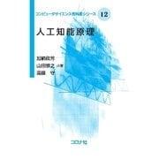 人工知能原理(コンピュータサイエンス教科書シリーズ〈12〉) [全集叢書]
