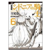 シドニアの騎士 6 新装版(KCデラックス) [コミック]