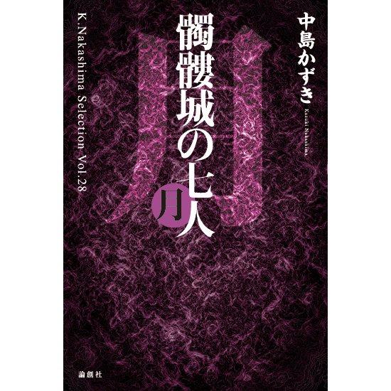 髑髏城の七人 月―K.Nakashima Selection〈Vol.28〉 [単行本]