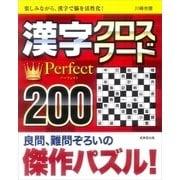 漢字クロスワード Perfect 200 [単行本]