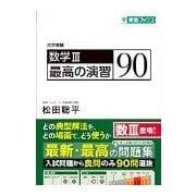 数学3最高の演習90-大学受験(東進ブックス) [全集叢書]