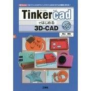 Tinkercadではじめる3D-CAD―「3Dプリンタ」や「マインクラフト」の3Dモデルが簡単に作れる!(I・O BOOKS) [単行本]
