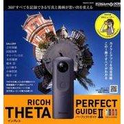 (VRスコープ付録付)RICOH THETA パーフェクトガイド II [単行本]