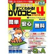 初めてでも安心 すごくわかる! DVDコピースペシャル 4 G-MOOK [ムック]
