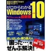 ゼロからわかるWindows10 最新版 三才ムックvol.974 [ムック]