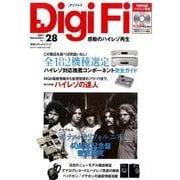 DigiFi No.28 別冊ステレオサウンド [ムック]
