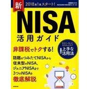 2018年1月スタート!新NISA活用ガイド 成美堂ムック [ムック]