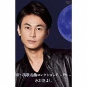 新・演歌名曲コレクション6 -碧し-
