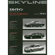 スカイライン―R32、R33、R34型を中心として [単行本]