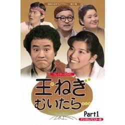 玉ねぎむいたら… コレクターズDVD Part1 <デジタルリマスター版> [DVD]