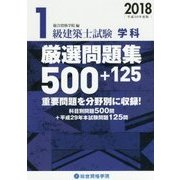 1級建築士試験 学科 厳選問題集500+125〈2018(平成30年度版)〉 [単行本]