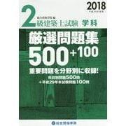 2級建築士試験 学科 厳選問題集500+100〈2018(平成30年度版)〉 [単行本]