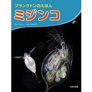 ミジンコ―プランクトンのえほん [絵本]