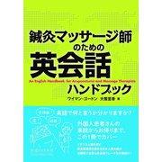 鍼灸マッサージ師のための英会話ハンドブック [単行本]