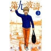 第九の波濤 3(少年サンデーコミックス) [コミック]