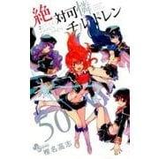 絶対可憐チルドレン 50(少年サンデーコミックス) [コミック]