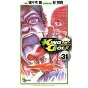 KING GOLF<31>(少年サンデーコミックス) [コミック]