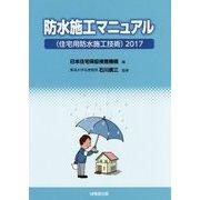 防水施工マニュアル(住宅用防水施工技術)〈2017〉 [単行本]