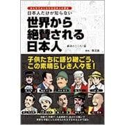 日本人だけが知らない世界から絶賛される日本人 献身のこころ・篇(まんがでよくわかる日本人の歴史) [単行本]