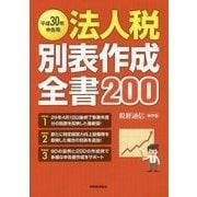 法人税別表作成全書200―平成30年申告用 [単行本]