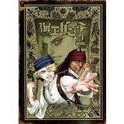海王ダンテ 4(ゲッサン少年サンデーコミックススペシャル) [コミック]