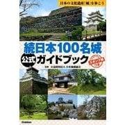 日本100名城公式ガイドブック 続(歴史群像シリーズ) [ムックその他]