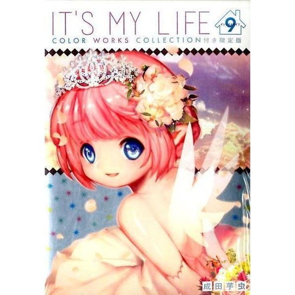 IT'S MY LIFE 9 カラーワークスコレクション限定版(裏少年サンデーコミックス) [ムック・その他]