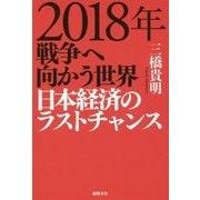 2018年 戦争へ向かう世界―日本経済のラストチャンス [単行本]