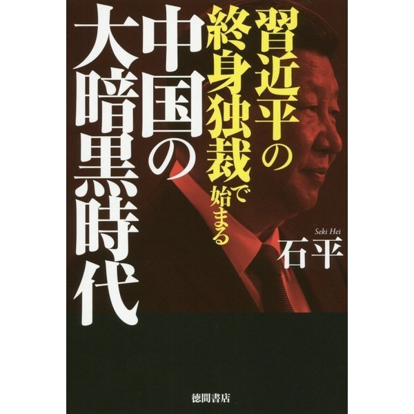 習近平の終身独裁で始まる中国の大暗黒時代 [単行本]
