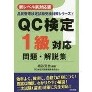 QC検定1級対応問題・解説集 新レベル表対応版;第2版 (品質管理検定試験受検対策シリーズ〈1〉) [単行本]