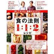 食の法則1(主食):1(主菜):2(副菜)レシピ-決して太らない健康なカラダに!(マガジンハウスムック) [ムックその他]