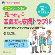 ここがポイント!見てわかる高齢者の皮膚トラブル-悪化させないケアのコツと褥瘡予防(ケアに役立つ徹底図解) [単行本]