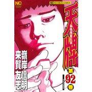 天牌 92(ニチブンコミックス) [コミック]
