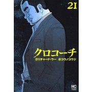 クロコーチ 21(ニチブンコミックス) [コミック]
