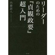 リーダーのための『貞観政要』超入門 [単行本]